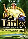 Microsoft Links 2003 日本語版