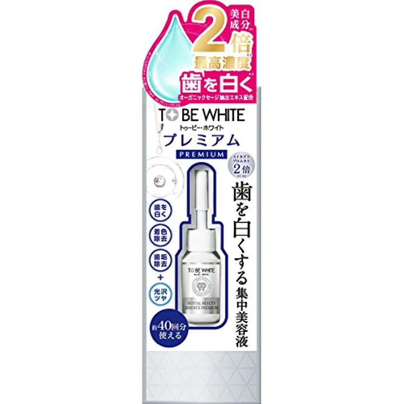 処方する典型的な研磨剤トゥービー?ホワイト ホワイトニング エッセンス プレミアム 7ml