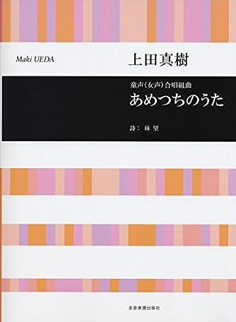 童声(女声)合唱組曲 あめつちのうた/上田真樹