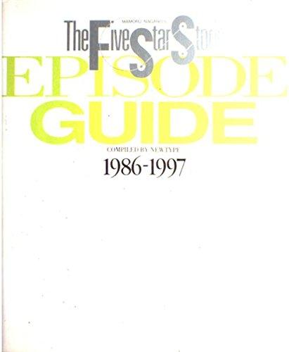 ファイブスター物語エピソードガイド1986‐1997の詳細を見る