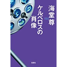 ケルベロスの肖像【電子特典付き】 (宝島社文庫)