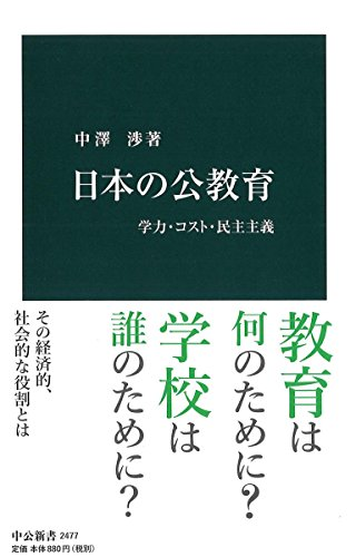 日本の公教育 - 学力・コスト・民主主義 (中公新書)