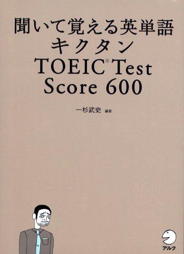 聞いて覚える英単語 キクタン TOEIC Test Score 600 (CD・赤シート付) (キクタンシリーズ)の詳細を見る