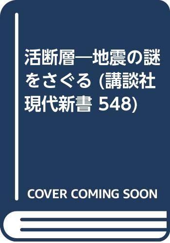 活断層―地震の謎をさぐる (講談社現代新書 548)の詳細を見る