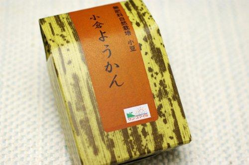 無肥料 自然栽培小豆使用 小倉ようかん140g
