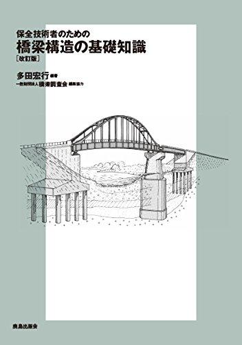 保全技術者のための橋梁構造の基礎知識[改訂版]