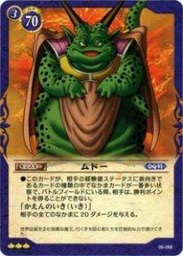ドラゴンクエストTCG 《ムドー》DQ05-058R第5弾 幻の大地編 シングルカード