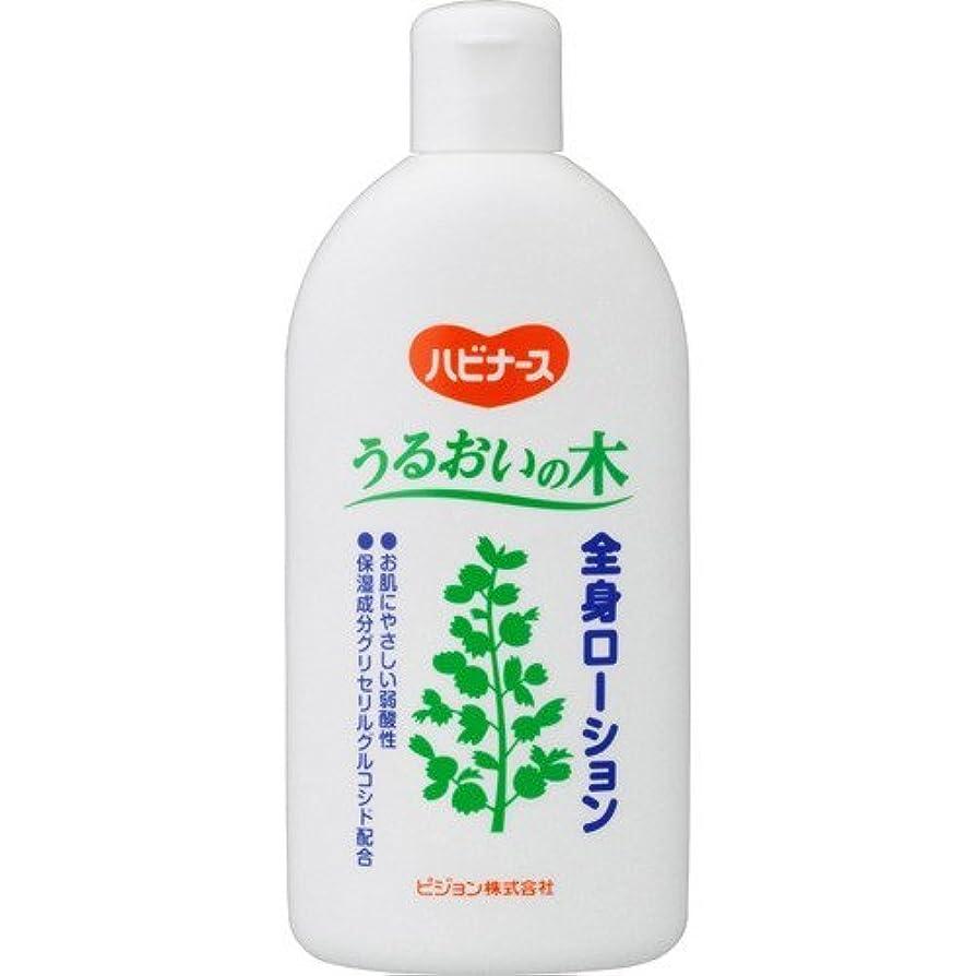 収穫玉ねぎ塩ハビナースうるおいの木 全身ローション300ml×20本入