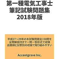 第一種電気工事士 筆記試験 問題集 2018年版