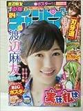 週刊少年チャンピオン 2014年5月29日号 No.24[雑誌]