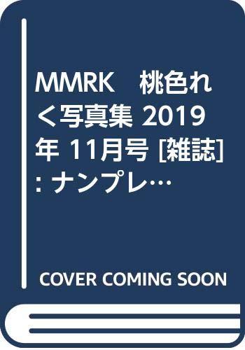 MMRK 桃色れく写真集 2019年 11月号 [雑誌]: ナンプレ広場 増刊