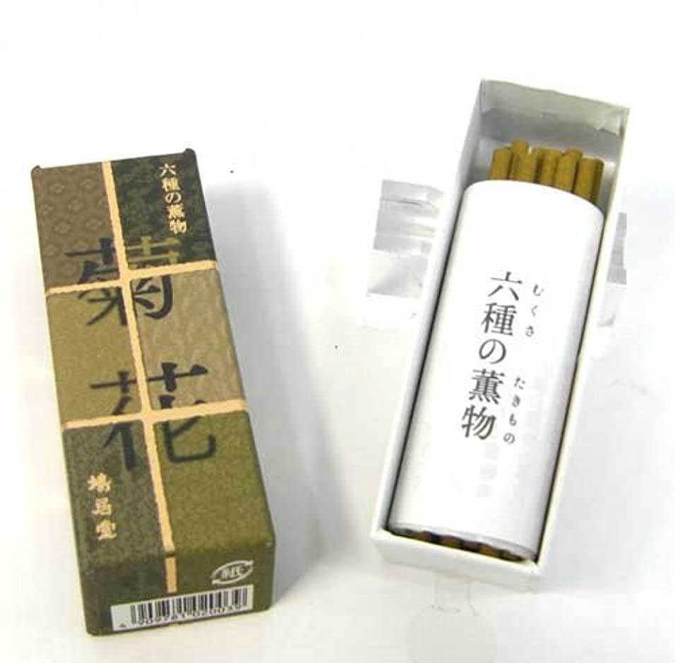 アルコーブキャンバス消毒剤鳩居堂 お香 菊花(きっか) 六種の薫物(むくさのたきもの)シリーズ スティックタイプ(棒状香)20本いり