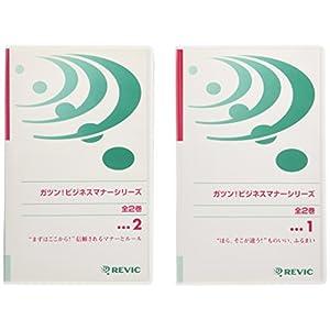 ガツン!ビジネスマナーシリーズ 〔全2巻セット〕 [VHS]