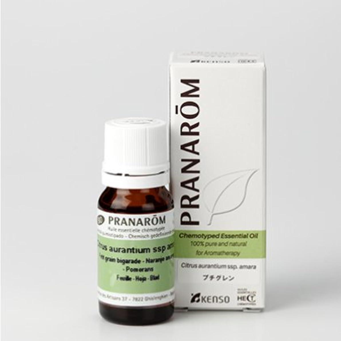 ピケ予防接種する車プチグレン 10mlトップノート プラナロム社エッセンシャルオイル(精油)
