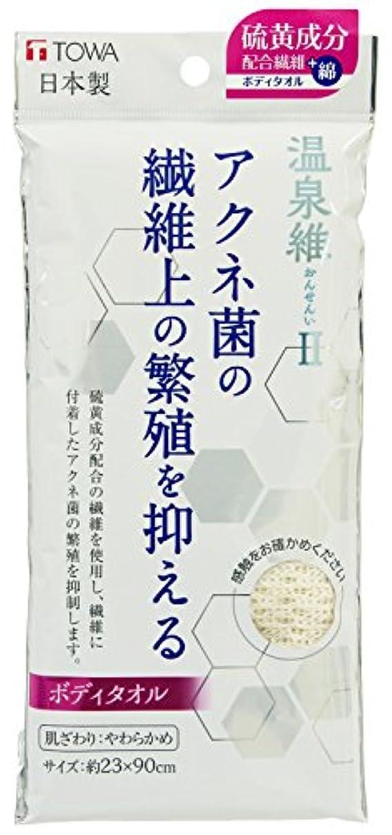 条件付き薬を飲む流産東和産業 ボディタオル 温泉維2 硫黄配合 縦23×横90cm