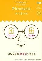 三菱総研の総合未来読本 Phronesis『フロネシス』〈03〉2030年の「住まう」を考える (フロネシス 3)