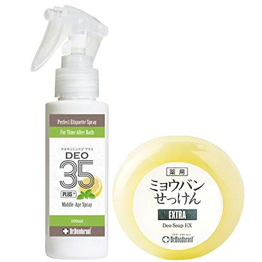 入浴食事を調理する地下ドクターデオドラント 全身消臭セット(薬用ミョウバンせっけん EX、DEO 35 PLUS+)