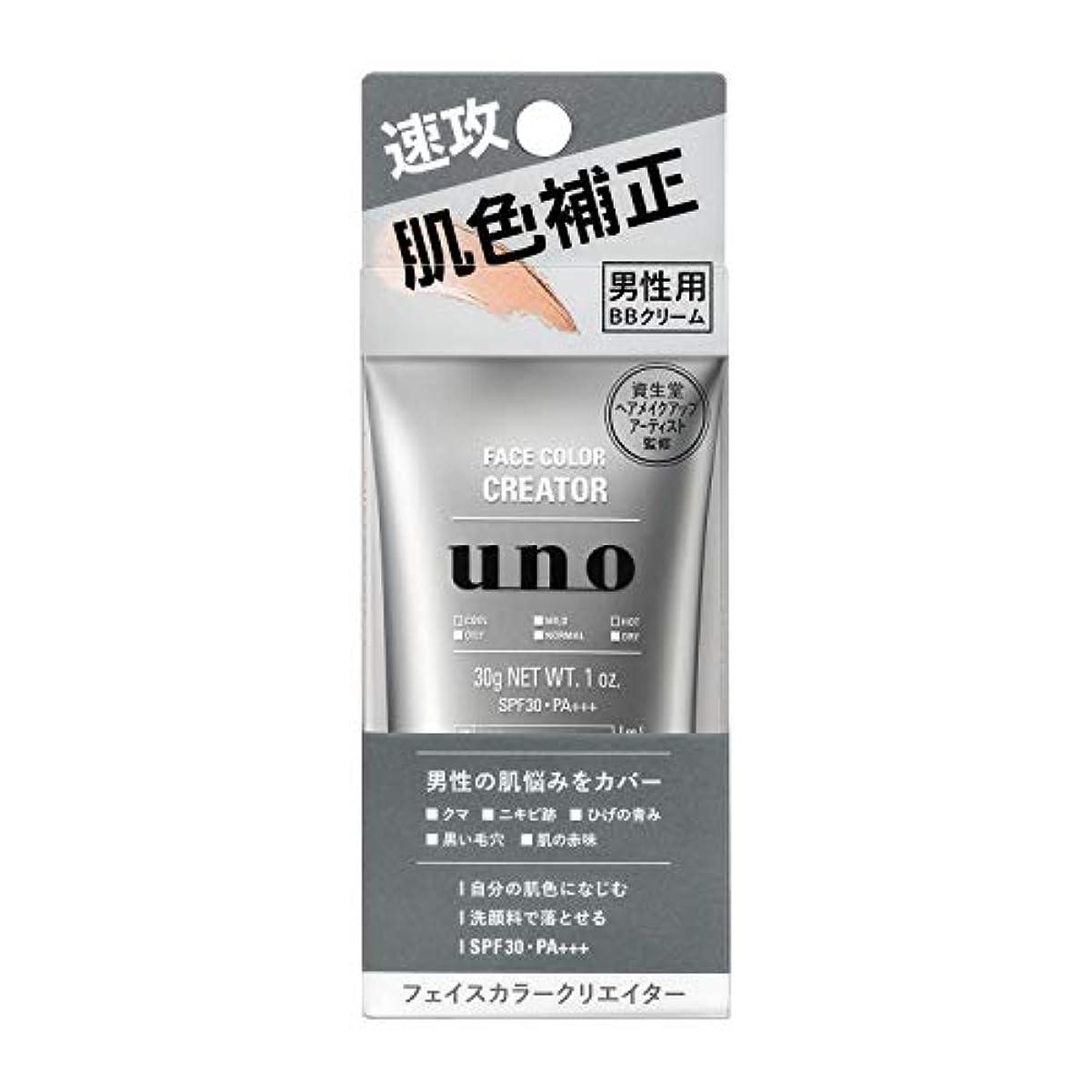 増幅するボルト夕方UNO(ウーノ)フェイスカラークリエイター BBクリーム メンズ SPF30 PA+++ 30g