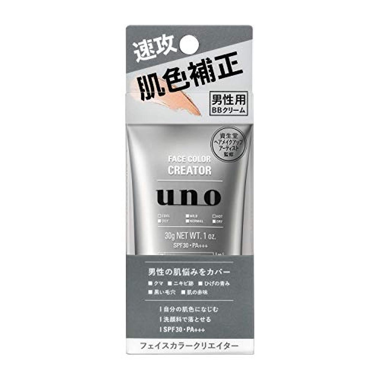 期限切れ盗賊無意識UNO(ウーノ)フェイスカラークリエイター BBクリーム メンズ SPF30 PA+++ 30g