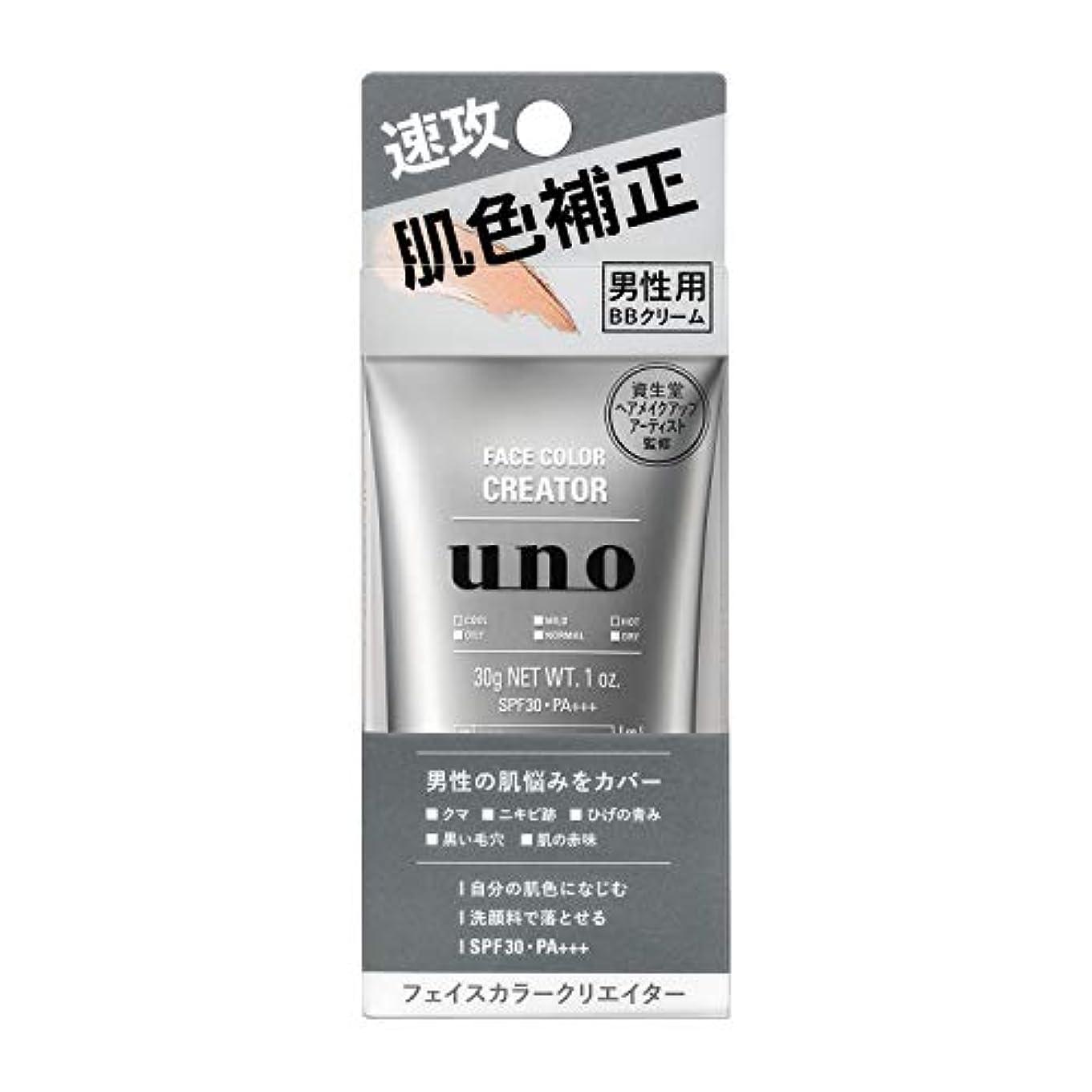 責任者大通り交流するUNO(ウーノ)フェイスカラークリエイター BBクリーム メンズ SPF30 PA+++ 30g