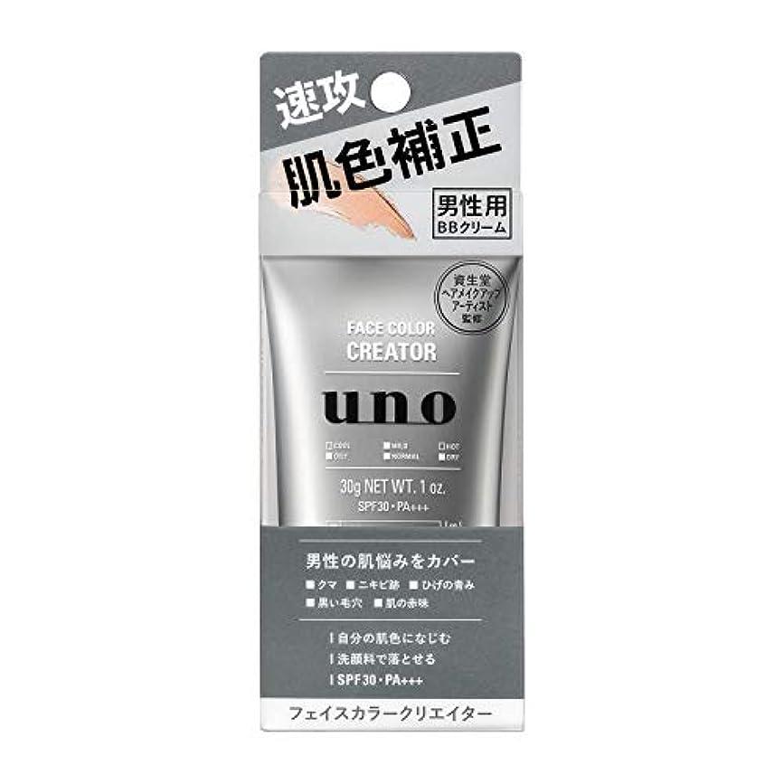 おじさん胚芽後悔UNO(ウーノ)フェイスカラークリエイター BBクリーム メンズ SPF30 PA+++ 30g