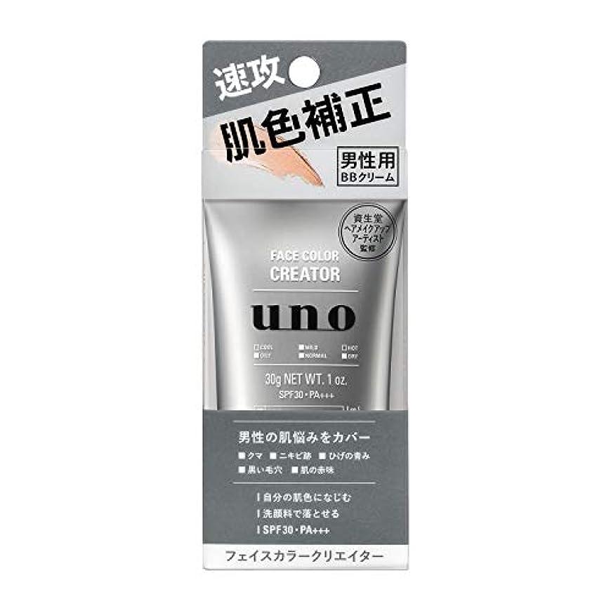 誕生日出席変化UNO(ウーノ)フェイスカラークリエイター BBクリーム メンズ SPF30 PA+++ 30g