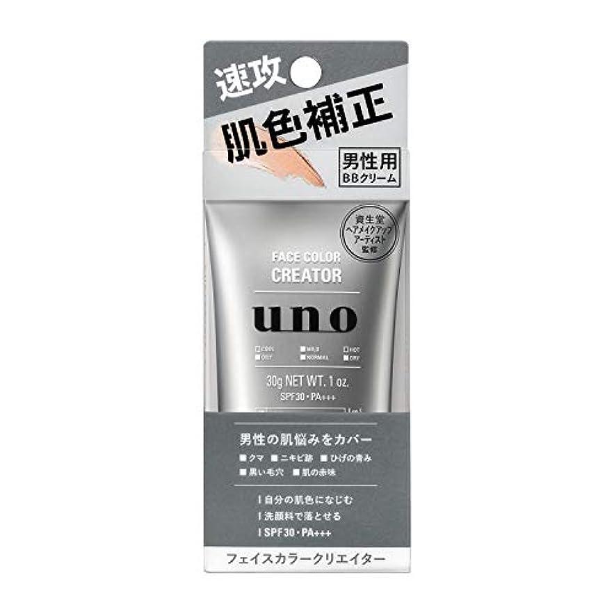 ルールカウンタ眩惑するUNO(ウーノ)フェイスカラークリエイター BBクリーム メンズ SPF30 PA+++ 30g