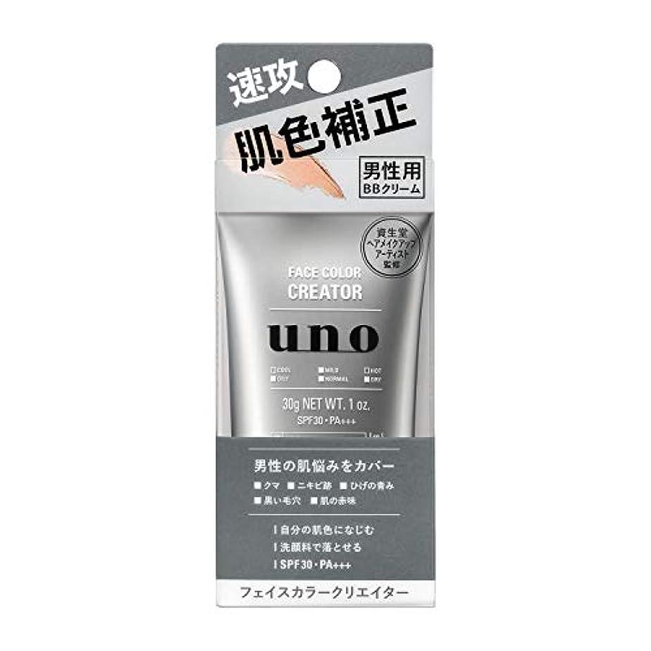 損失ジーンズ陰謀UNO(ウーノ)フェイスカラークリエイター BBクリーム メンズ SPF30 PA+++ 30g