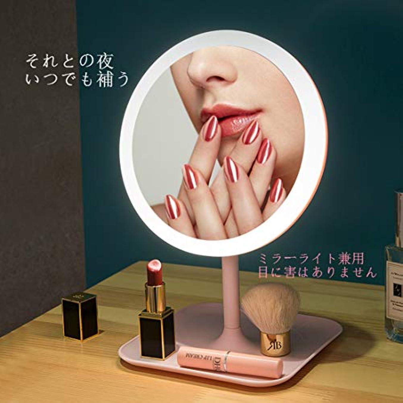 タウポ湖オデュッセウスジェーンオースティン化粧鏡 化粧ミラー 鏡 女優ミラー 卓上ミラー ライトの明るさを調節可能 180°回転 LEDライト付き USB充電式 無段階調光 (白い, 三色光)