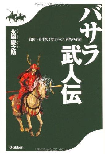 バサラ武人伝: 戦国~幕末史を塗り替えた異能の系譜