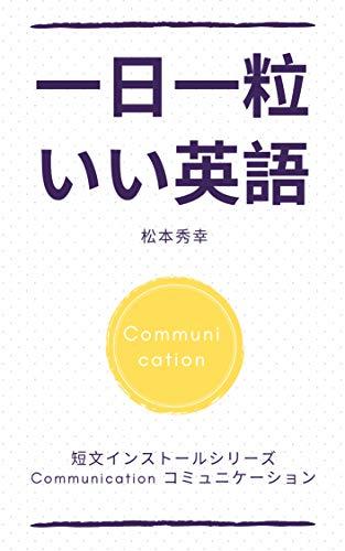 一日一粒いい英語「Communication」: コミュニケーション力が身につく名言 短文インストール