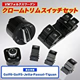 VW ヘッドライトスイッチセット クロムメッキ ゴルフ5/6 AUTO ds-1633061