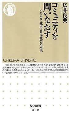 コミュニティを問いなおす ――つながり・都市・日本社会の未来 (ちくま新書)