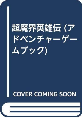 超魔界英雄伝 (アドベンチャーゲームブック)の詳細を見る