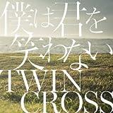 RAINY DAY / TWIN CROSS