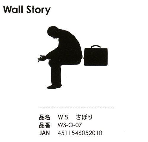 Wall Story(ウォールストーリー) ウォールステッカー OJISAN さぼり WS-O-07 東洋ケース