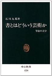 書とはどういう芸術か―筆蝕の美学 (中公新書)