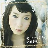 センチメンタル。(DVD付) [CD+DVD] / 沢井美空 (CD - 2013)