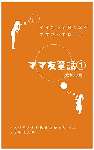 ママ友童話1: ママだって弱くなるママだって寂しい (可憐堂・・・