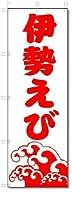 のぼり のぼり旗 伊勢えび (W600×H1800)海鮮