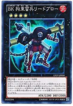 遊戯王/第8期/4弾/LTGY-JP050 BK 拘束蛮兵リードブロー