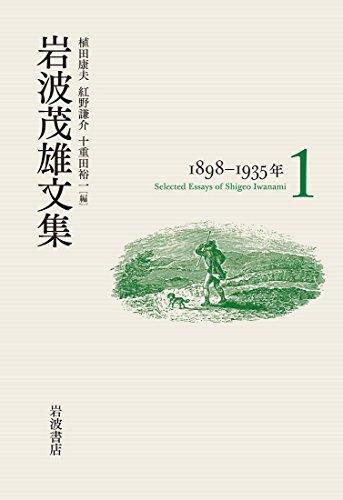 岩波茂雄文集 第1巻 1898-1935年