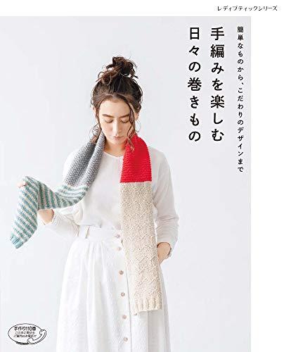 手編みを楽しむ  日々の巻きもの (レディブティックシリーズno.4689)