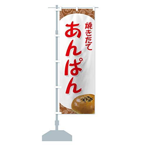 あんぱん焼き立て のぼり旗(レギュラー60x180cm 左チチ 標準)