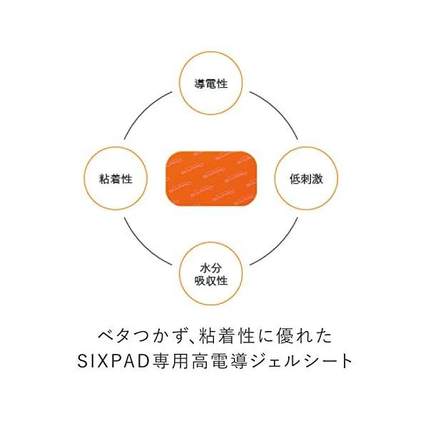 シックスパッド ボディフィット2 高電導ジェル...の紹介画像3