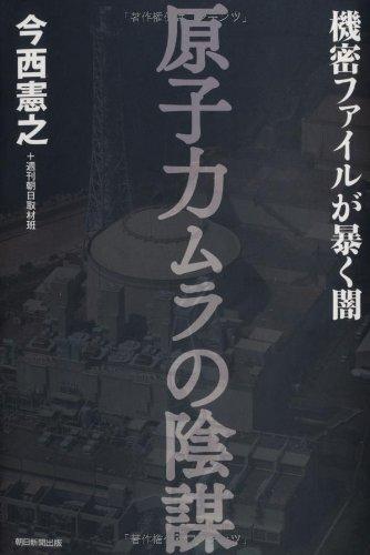 原子力ムラの陰謀: 機密ファイルが暴く闇の詳細を見る