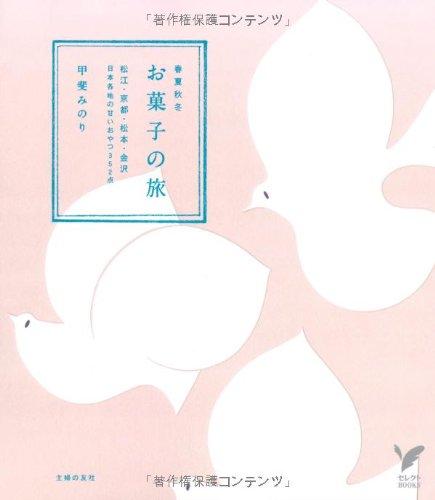 お菓子の旅—春夏秋冬 (セレクトBOOKS)