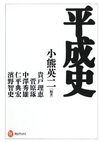 平成史 (河出ブックス)の詳細を見る
