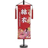 名前旗 西陣織源氏絵巻 赤 特中 高さ56cm 18name-yo-3 白糸刺繍名入れ