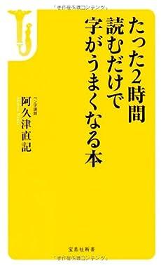 たった2時間読むだけで字がうまくなる本 (宝島社新書)